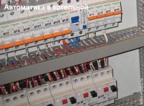 Общие требования к системам автоматики безопасности, регулирования, контроля и управления оборудованием котельных
